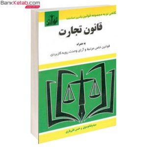 کتاب قانون تجارت توازن