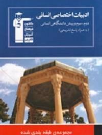 کتاب آبی ادبيات فارسی پيش علوم انسانی