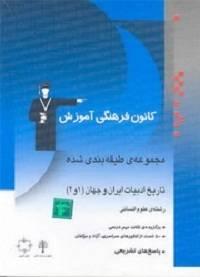 آبی تاريخ ادبيات ايران و جهان انسانی قلم چی