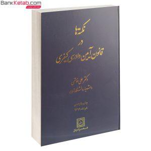 کتاب نکته ها در قانون آیین دادرسی کیفری از علی خالقی