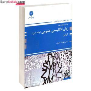 زبان انگلیسی عمومی جلد اول گرامر انتشارات پوران پژوهش