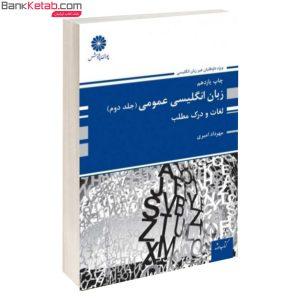 زبان انگلیسی عمومی جلد دوم لغت و درک مطلب انتشارات پوران پژوهش