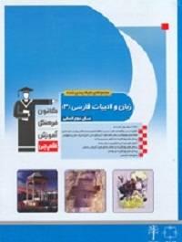 کتاب زبان و ادبیات فارسی 3 آبی قلم چی