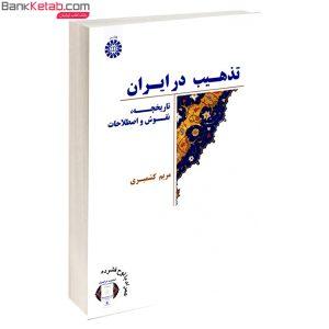 کتاب تذهیب در ایران (تاریخچه، نقوش و اصلاحات)