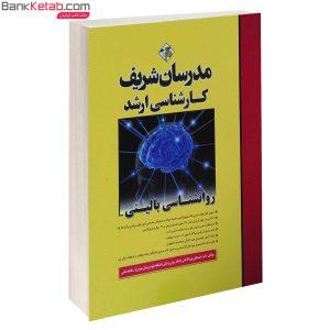 کتاب روانشناسی بالینی ارشد مدرسان شریف