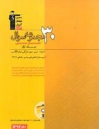 زرد 30 مجموعه سوال عمومی جلد اول
