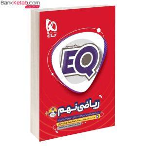 کتاب ریاضی نهم سری EQ