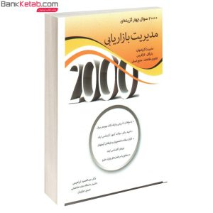 کتاب 2000 تست مدیریت بازاریابی نگاه دانش