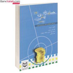کتاب حسابداری پیشرفته 2
