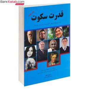 کتاب قدرت سکوت نشر نوین