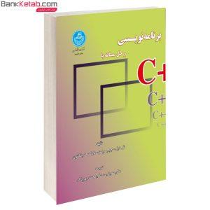 کتاب برنامه نویسی و حل مسأله با ++C