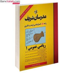 کتاب رياضی عمومی 1 ارشد