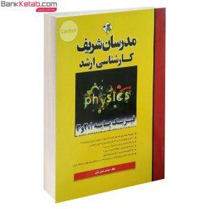 کتاب فيزيک پايه 123ارشد مدرسان شریف