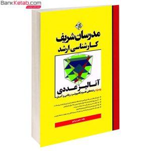 کتاب آناليز عددی ارشد مدرسان شریف