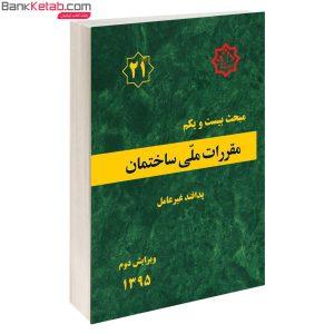 کتاب مبحث 21 مقررات ملی ساختمان