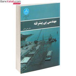 کتاب مهندسی پی پیشرفته