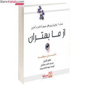 کتاب از ما بهتران از مالکوم گلدول