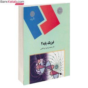 کتاب فیزیک پایه 2