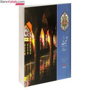 شیراز موزه تاریخ ایران