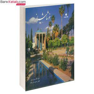 کتاب خوشا شیراز