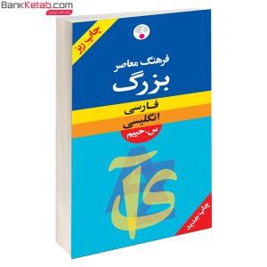 فرهنگ معاصر بزرگ فارسی انگلیسی