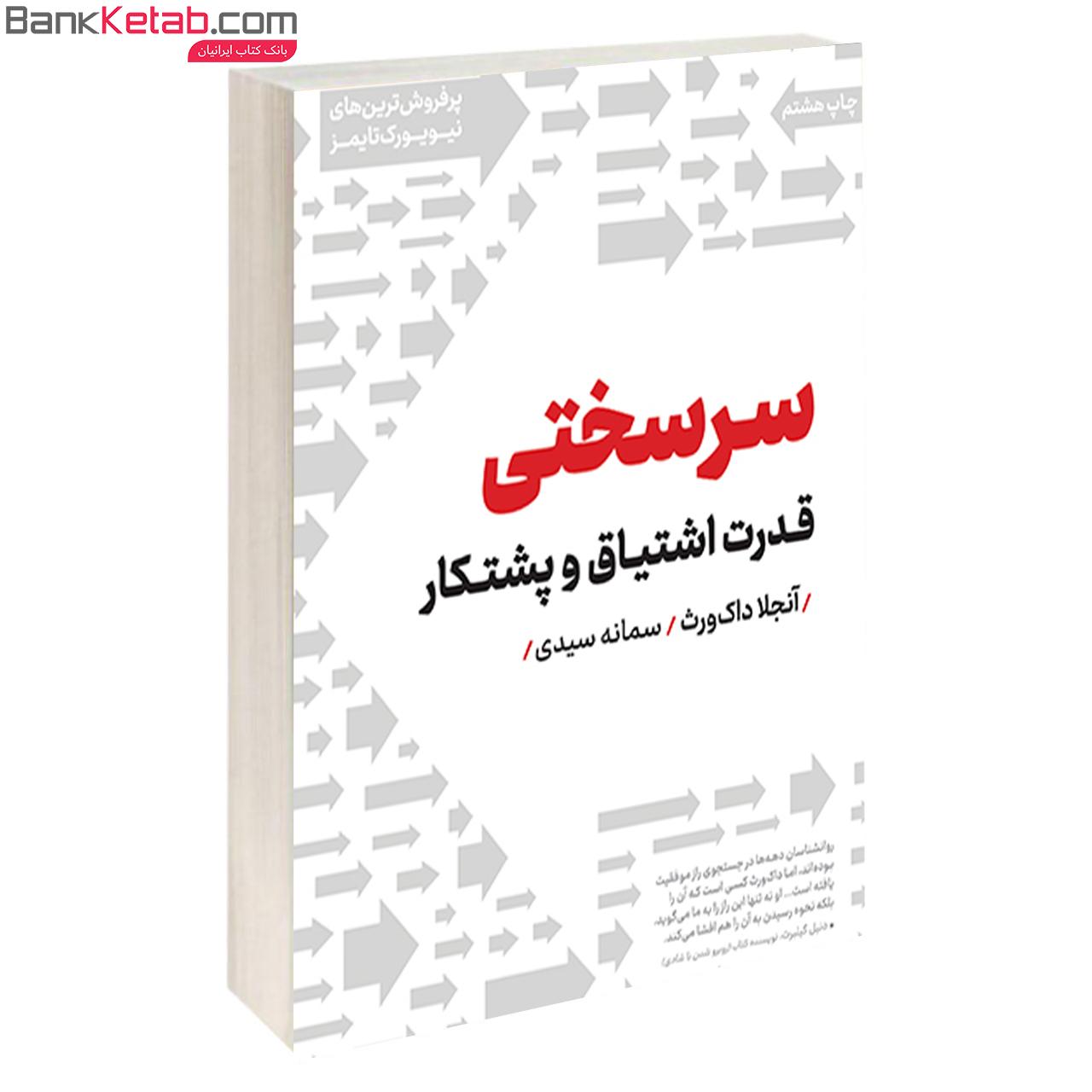 کتاب سرسختی از آنجلا داکورث نشر نوین