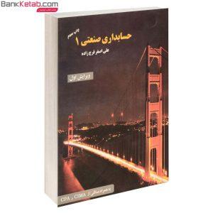 کتاب حسابداری صنعتی 1 ترمه