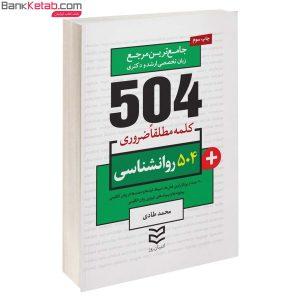 504 کلمه مطلقا ضروری روانشناسی