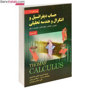 کتاب حساب دیفرانسیل و انتگرال و هندسه صفار
