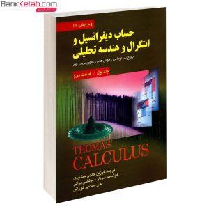 کتاب حساب دیفرانسیل و انتگرال و هندسه تحلیلی