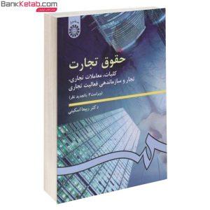 کتاب حقوق تجارت کلیات معاملات تجاری