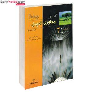 کتاب بیولوژی کمپبل زیست شناسی
