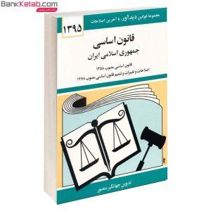 کتاب قانون اساسی توازن