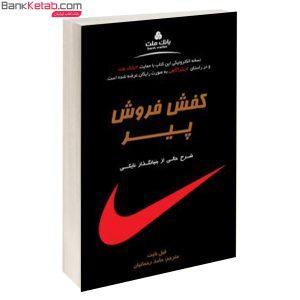 کتاب کفش فروش پیر از فیل نایت