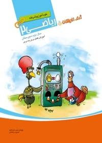 کتاب خودآموز پیشرفته ریاضی2