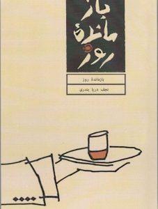 بازمانده روز از کازوئو ایشی گورو ترجمه نجف دریابندری