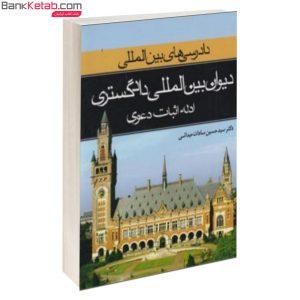 کتاب دادرسی بین المللی دیوان بین المللی دادگستری