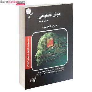 هوش مصنوعی از حمیدرضا طارمیان انتشارات پارسه
