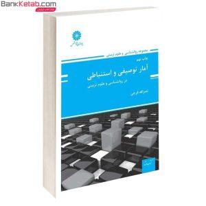 کتاب آمار توصیفی و استنباطی انتشارات پوران پژوهش