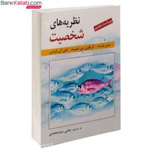 کتاب نظریه های شخصیت نشر روان