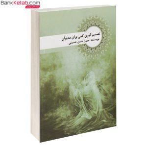 کتاب تصمیم گیری کمی برای مدیران میرزا حسن حسینی انتشارات پیام نور