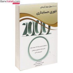 کتاب 2000 سوال چهارگزینه ای تئوری حسابداری