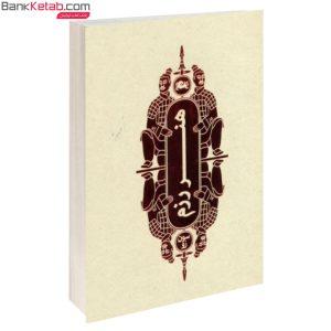 کتاب هنر رزم از سون زو نشر مثلث
