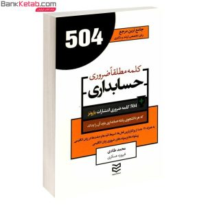 کتاب 504 کلمه ضروری حسابداری