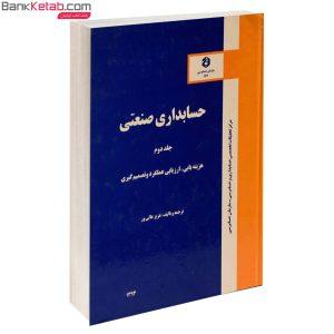نشريه 177 حسابداري صنعتي جلد 2