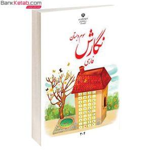 کتاب درسی نگارش فارسی سوم ابتدایی