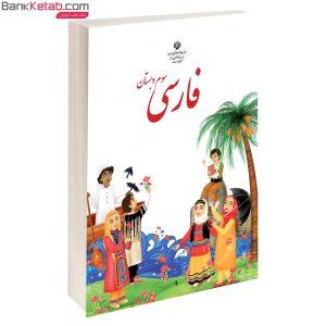 کتاب درسی فارسی سوم ابتدایی