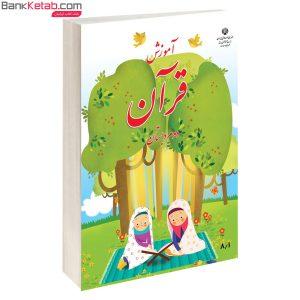 کتاب درسی قرآن دوم ابتدایی