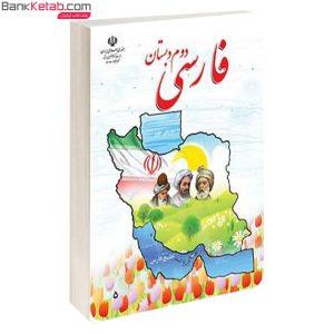 کتاب درسی فارسی دوم ابتدایی