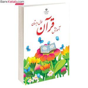 کتاب درسی قرآن اول ابتدایی
